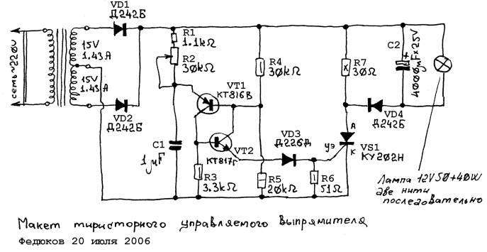 схема пуско-зарядного устройства.