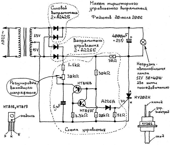 Схема с отдельным выпрямителем