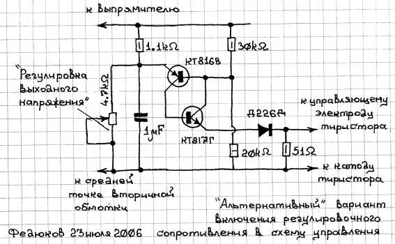 модификации схемы