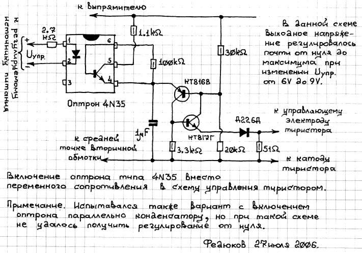 Пример включения оптрона в схему тиристорного регулятора показан на рис. 13.  Здесь используется транзисторный оптрон...